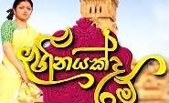 Heenayakda Me Episode 36 On 16/08/2017