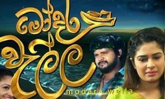 modara-wella-sinhala-teledrama-episode-8