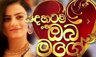 Sadahatama Oba Mage Teledrama Sinhala Derana Sri Lankan, Thrimana TV
