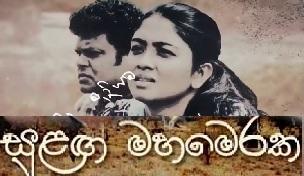 Thrimana TV, Sinhala Teledrama Sri Lankan Teledrama Sinhala News